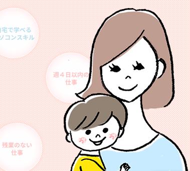育児 子育て 仕事 両立 セミナー