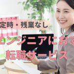時短勤務でエンジニア転職は出来る?女性専門転職サービスなら時短・リモート勤務が叶う!