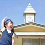 幼稚園ママにおすすめのお仕事!パートより高収入・短時間で働く方法。